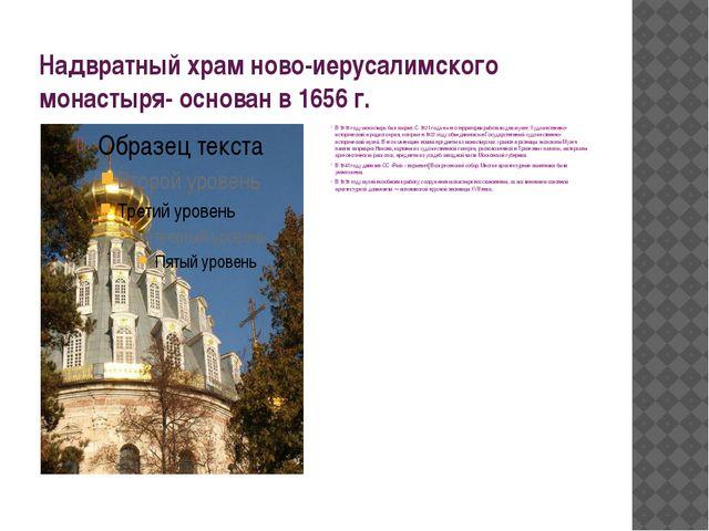 Надвратный храм ново-иерусалимского монастыря- основан в 1656 г. В 1919 году...