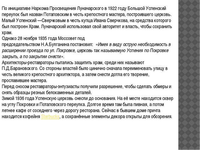 По инициативе Наркома ПросвещенияЛуначарского в1922 годуБольшой Успенский...