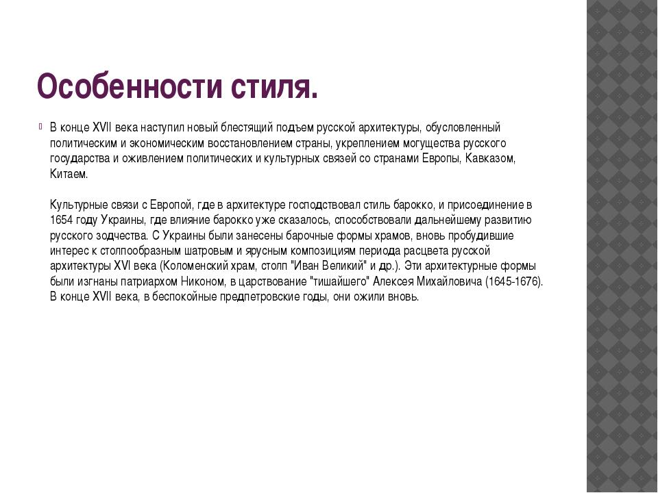 Особенности стиля. В конце XVII века наступил новый блестящий подъем русской...