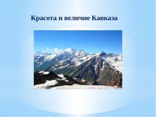 Красота и величие Кавказа