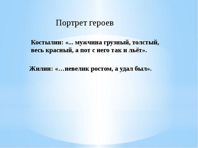 Портрет героев Костылин: «... мужчина грузный, толстый, весь красный, а пот...