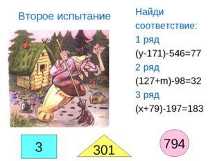 Найди соответствие: 1 ряд (y-171)-546=77 2 ряд (127+m)-98=32 3 ряд (x+79)-197