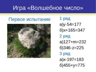 1 ряд а)y-54=177 б)x+165=347 2 ряд а)127+m=232 б)346-z=225 3 ряд a)x-197=183