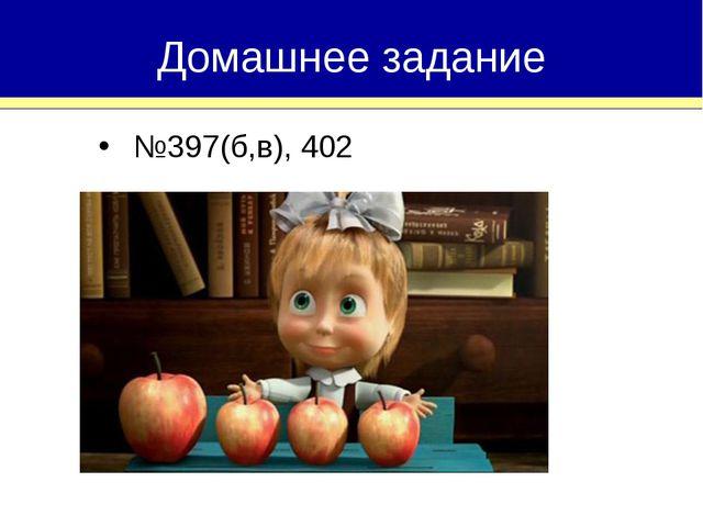 Домашнее задание №397(б,в), 402