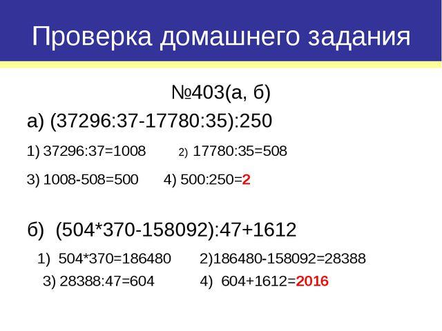 №403(а, б) а) (37296:37-17780:35):250 37296:37=1008 2) 17780:35=508 1008-508=...