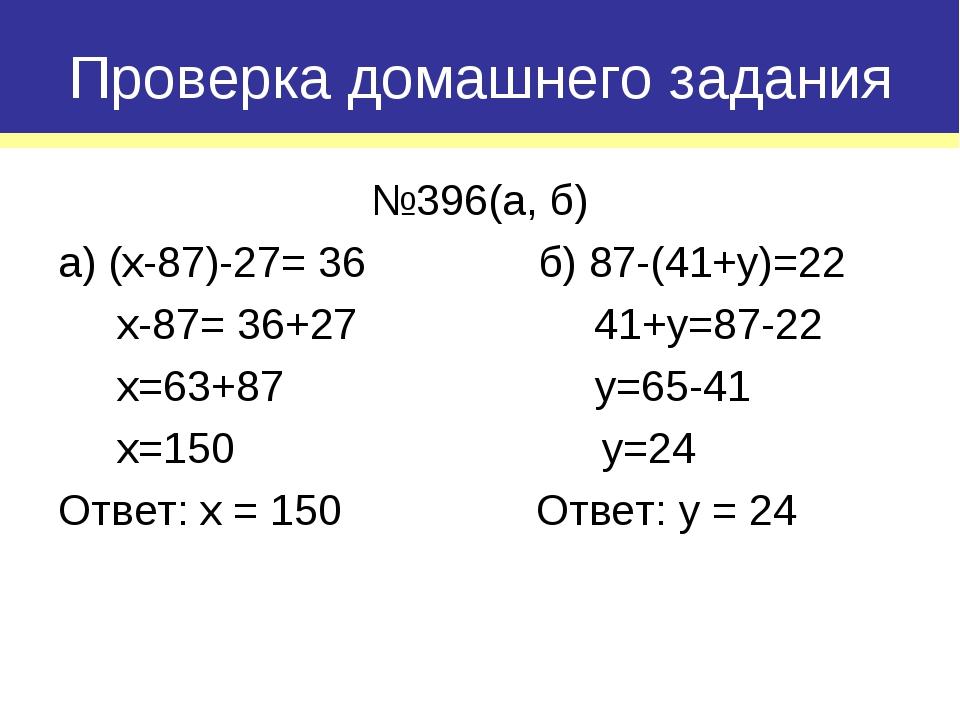 №396(а, б) а) (x-87)-27= 36б) 87-(41+y)=22 x-87= 36+27 41+у=87-22  х=63+87...