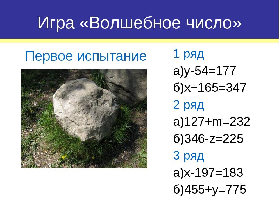 1 ряд а)y-54=177 б)x+165=347 2 ряд а)127+m=232 б)346-z=225 3 ряд a)x-197=183...