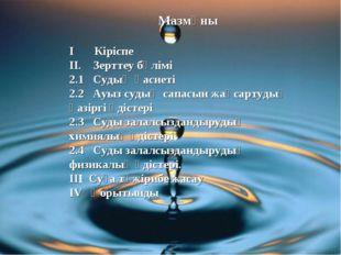 Мазмұны І Кіріспе ІІ. Зерттеу бөлімі 2.1 Судың қасиеті 2.2 Ауыз судың сапасы