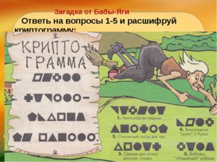 Ответь на вопросы 1-5 и расшифруй криптограмму: Загадка от Бабы-Яги