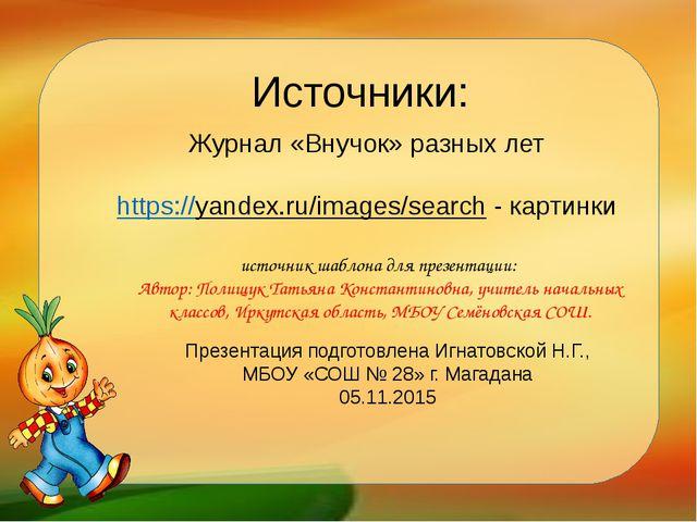 Журнал «Внучок» разных лет https://yandex.ru/images/search - картинки источни...