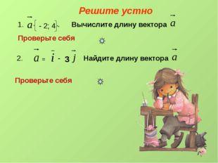 Вычисление расстояния между двумя точками Пусть точка М имеет координаты а то