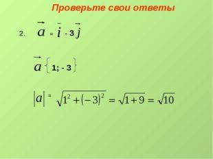 Решите устно 1. А(4; -1), В(-2; -6). Найдите расстояние между точками А и В.