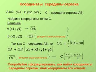 Координаты середины отрезка A (x1 ; y1) В (x2 ; y2) ; ; С – середина отрезка