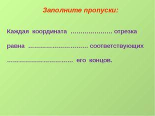 Заполните пропуски: Каждая координата ………………… отрезка равна ………………………… соотве