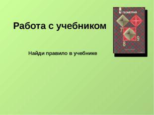 Заполните пропуски: …………. вектора равна квадратному …………….. из суммы ……………………