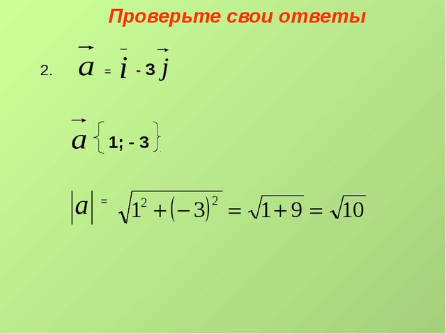 Решите устно 1. А(4; -1), В(-2; -6). Найдите расстояние между точками А и В....