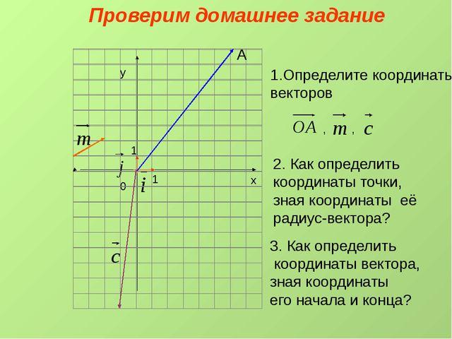 х у 0 1 1 А Проверим домашнее задание 1.Определите координаты векторов , , 2...
