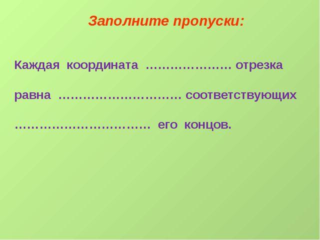 Заполните пропуски: Каждая координата ………………… отрезка равна ………………………… соотве...