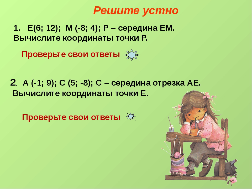Проверьте свои ответы 2. = - 3 1; - 3 =