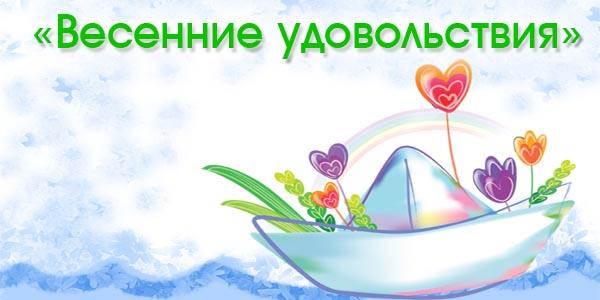 http://smiletv.org/wp-content/uploads/2011/02/vesna111.jpg