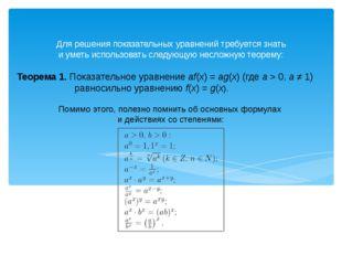 Для решения показательных уравнений требуется знать и уметь использовать след