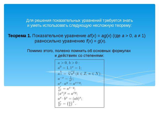 Для решения показательных уравнений требуется знать и уметь использовать след...