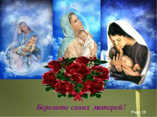Берегите своих матерей! Page *