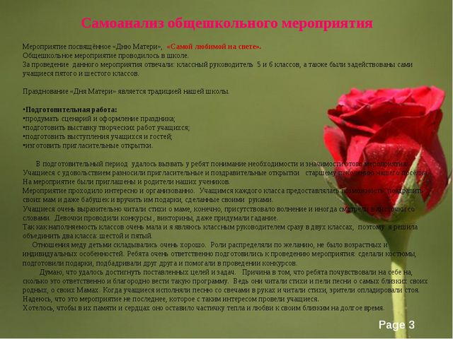 Самоанализ общешкольного мероприятия Мероприятие посвящённое «Дню Матери», «С...