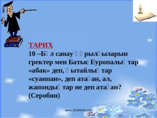 www.ZHARAR.com ТАРИХ 10 –Бұл санау құрылғыларын гректер мен Батыс Еуропалықта