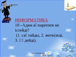 www.ZHARAR.com ИНФОРМАТИКА 10 –Адам ақпаратпен не істейді? (1. сақтайды, 2. ж