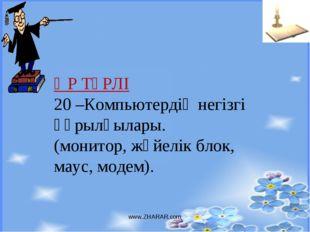 www.ZHARAR.com ӘР ТҮРЛІ 20 –Компьютердің негізгі құрылғылары. (монитор, жүйел