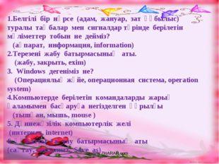 www.ZHARAR.com 1.Белгілі бір нәрсе (адам, жануар, зат құбылыс) туралы таңбала