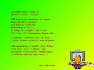 www.ZHARAR.com 1.Тетігін бассаң алаңсыз Жазады қалам, қағазсыз. 2.Пернетақта
