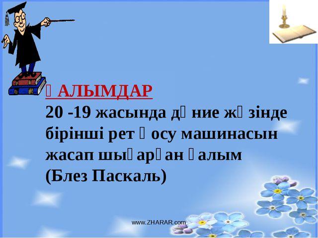 www.ZHARAR.com ҒАЛЫМДАР 20 -19 жасында дүние жүзінде бірінші рет қосу машинас...