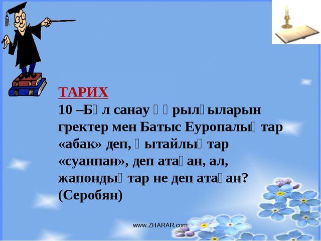 www.ZHARAR.com ТАРИХ 10 –Бұл санау құрылғыларын гректер мен Батыс Еуропалықта...