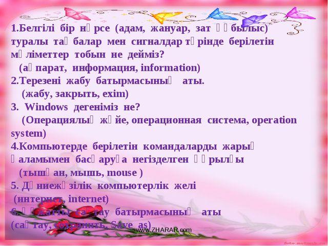 www.ZHARAR.com 1.Белгілі бір нәрсе (адам, жануар, зат құбылыс) туралы таңбала...