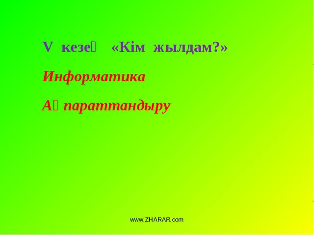 www.ZHARAR.com V кезең «Кім жылдам?» Информатика Ақпараттандыру www.ZHARAR.com
