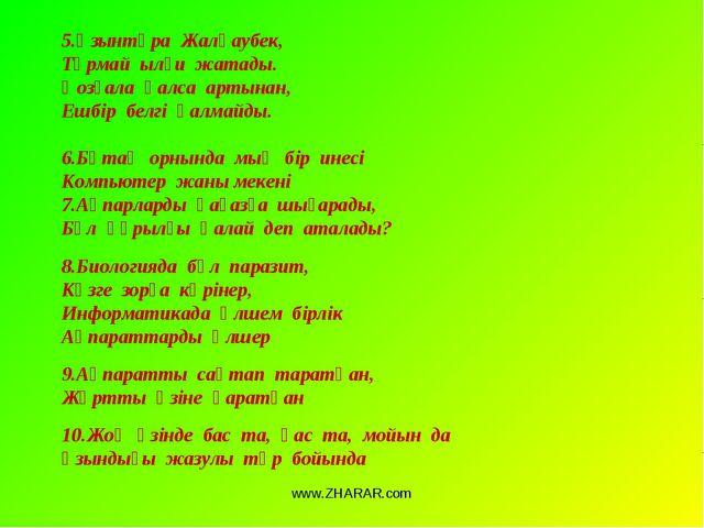 www.ZHARAR.com 5.Ұзынтұра Жалқаубек, Тұрмай ылғи жатады. Қозғала қалса артына...