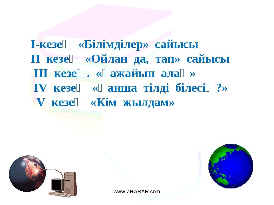 www.ZHARAR.com І-кезең «Білімділер» сайысы ІІ кезең «Ойлан да, тап» сайысы ІІ...