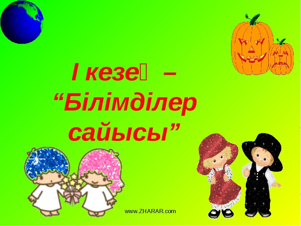 """І кезең – """"Білімділер сайысы"""" www.ZHARAR.com www.ZHARAR.com"""