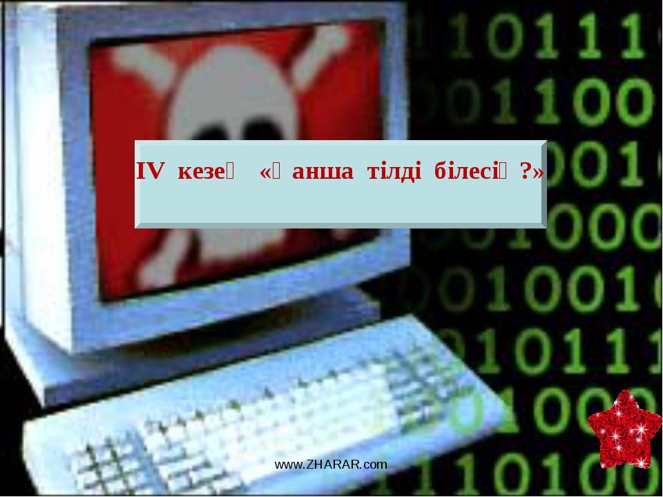 ІV кезең «Қанша тілді білесің?» www.ZHARAR.com www.ZHARAR.com