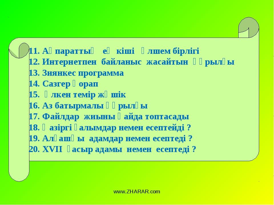 www.ZHARAR.com 11. Ақпараттың ең кіші өлшем бірлігі 12. Интернетпен байланыс...