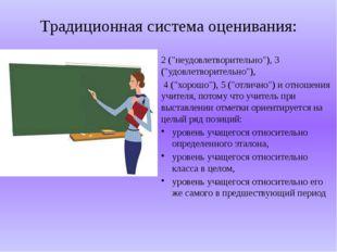 """Традиционная система оценивания: 2 (""""неудовлетворительно""""), 3 (""""удовлетворите"""