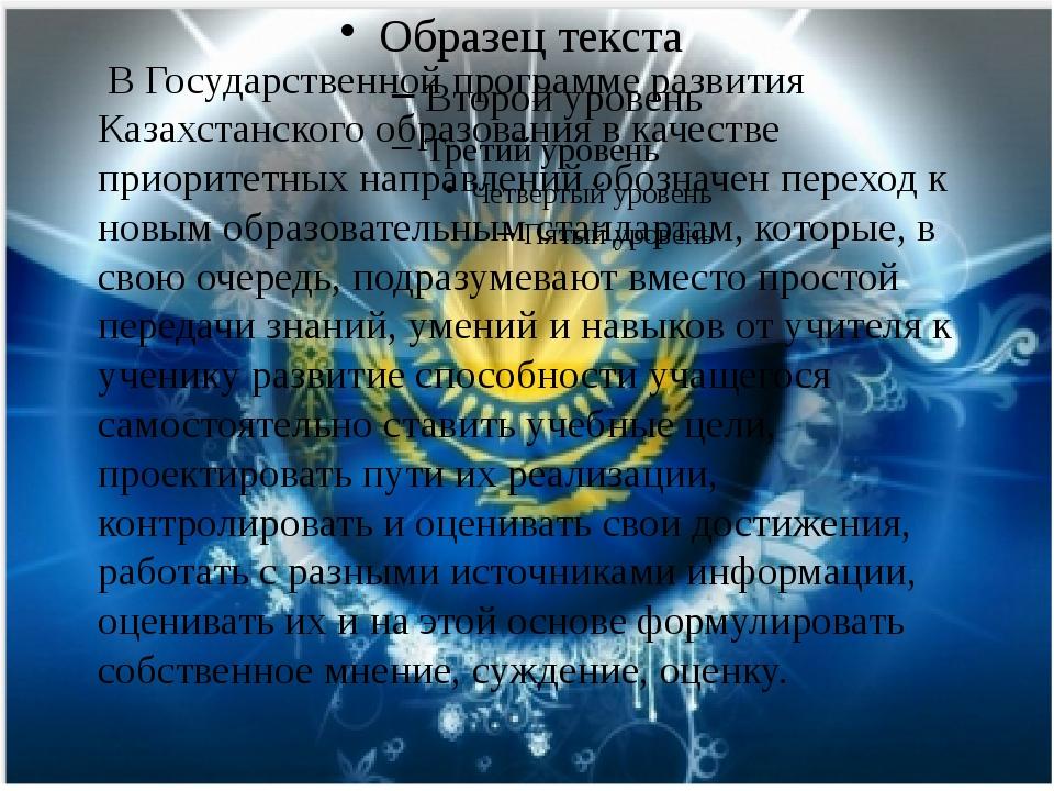 В Государственной программе развития Казахстанского образования в качестве п...