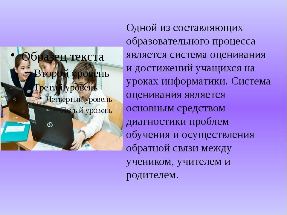 Одной из составляющих образовательного процесса является система оценивания и...
