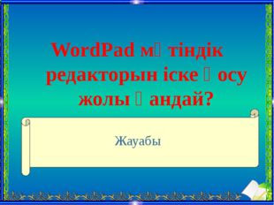 WordPad мәтіндік редакторын іске қосу жолы қандай? Пуск – Все программы – Ст