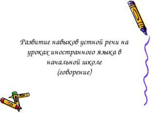 Развитие навыков устной речи на уроках иностранного языка в начальной школе (