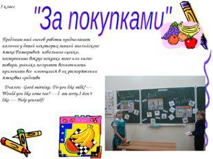 Предлагаемый способ работы предполагает наличие у детей некоторых знаний англ