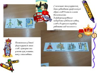 С помощью этих карточек дети усваивают графический образ слов Учитель имеет в
