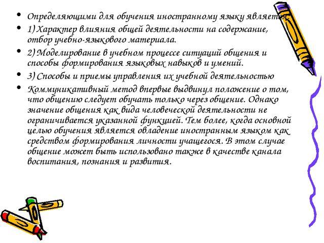 Определяющими для обучения иностранному языку является: 1) Характер влияния о...